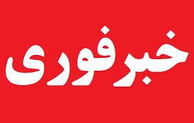 اعلام ليست كشيك دفاتر پيشخوان در تعطيلات نوروزي 96