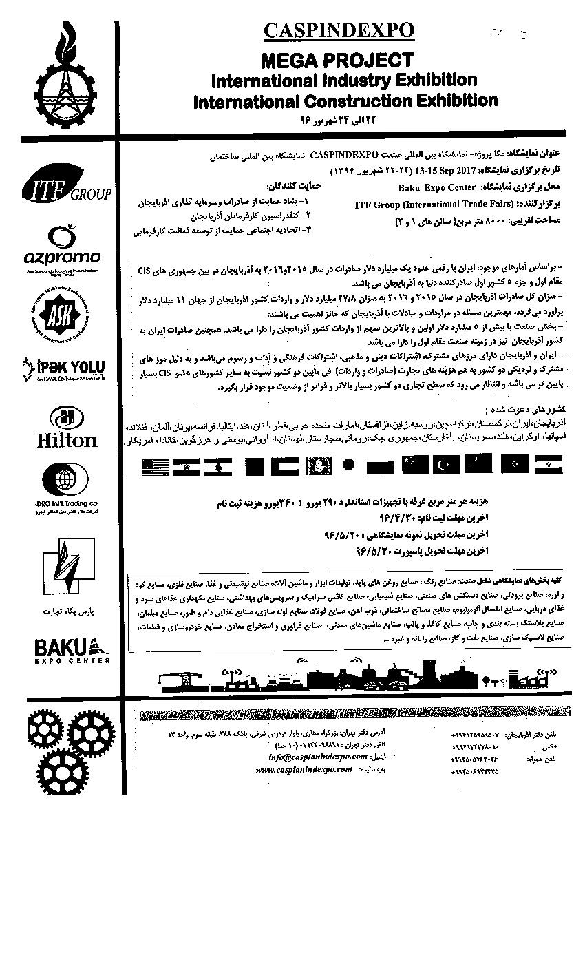 پاويون جمهوري اسلامي ايران در نمايشگاه بين المللي صنعت آذربايجان